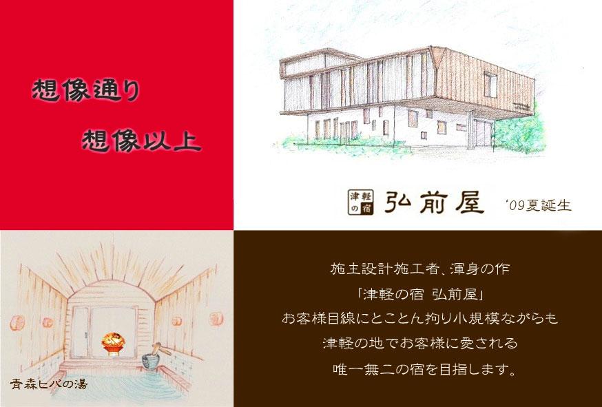 津軽の宿 弘前屋